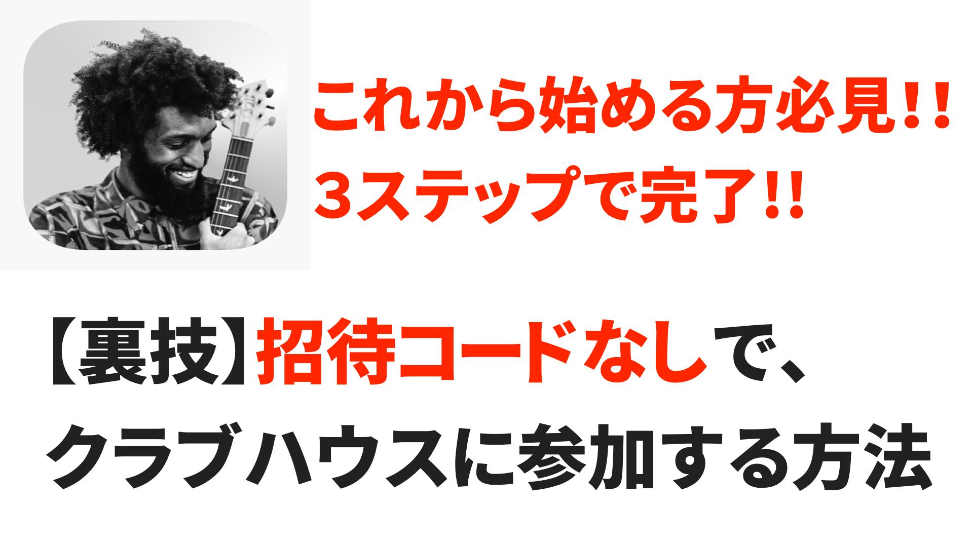 コード clubhouse 招待